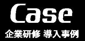 ロジクエスト株式会社|企業研修導入事例