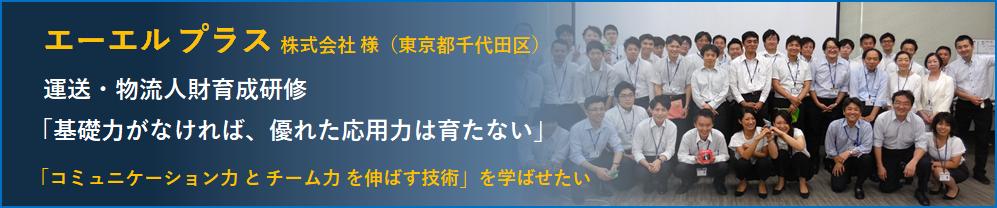 エーエルプラス株式会社 社員教育