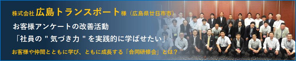 株式会社広島トランスポート 社員教育