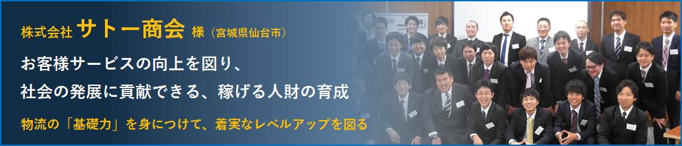 株式会社サトー商会 社員教育