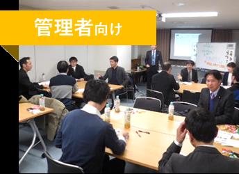 【有料】第3回 運送・物流現場で使えるコーチング講座