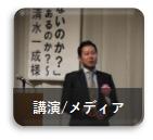 ロジクエスト株式会社 講演 メディア