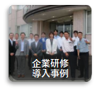 ロジクエスト株式会社 企業研修導入事例