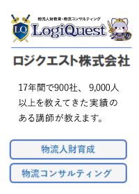 ロジクエスト株式会社