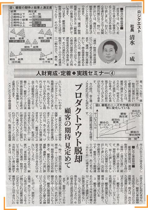 物流ニッポン 2019年12月6日掲載 人財育成・定着◆実践セミナー④