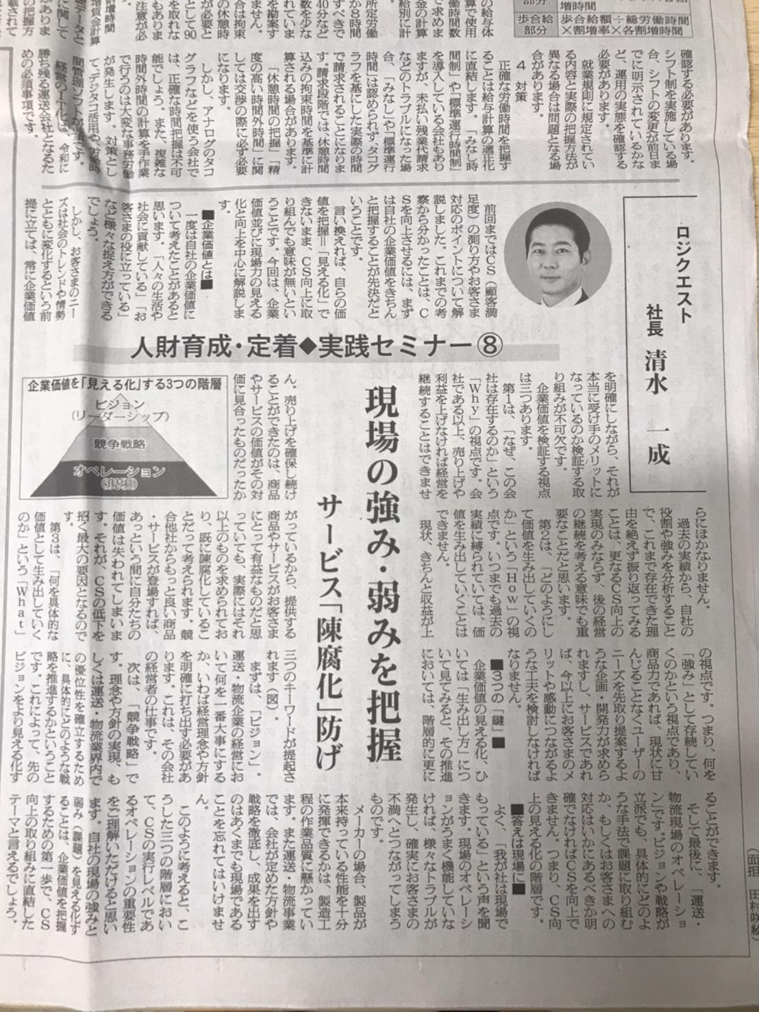 2020年6月19日「現場の強み・弱みを把握」~サービスの陳腐化を防げ~ 物流ニッポン新聞記事掲載