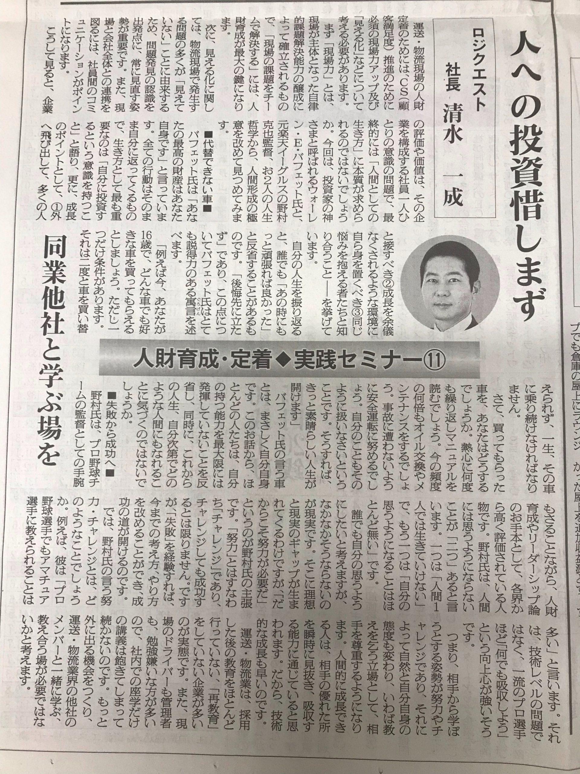 物流ニッポン 連載記事「人財育成・定着◆実践セミナー⑪ 人への投資惜しまず」