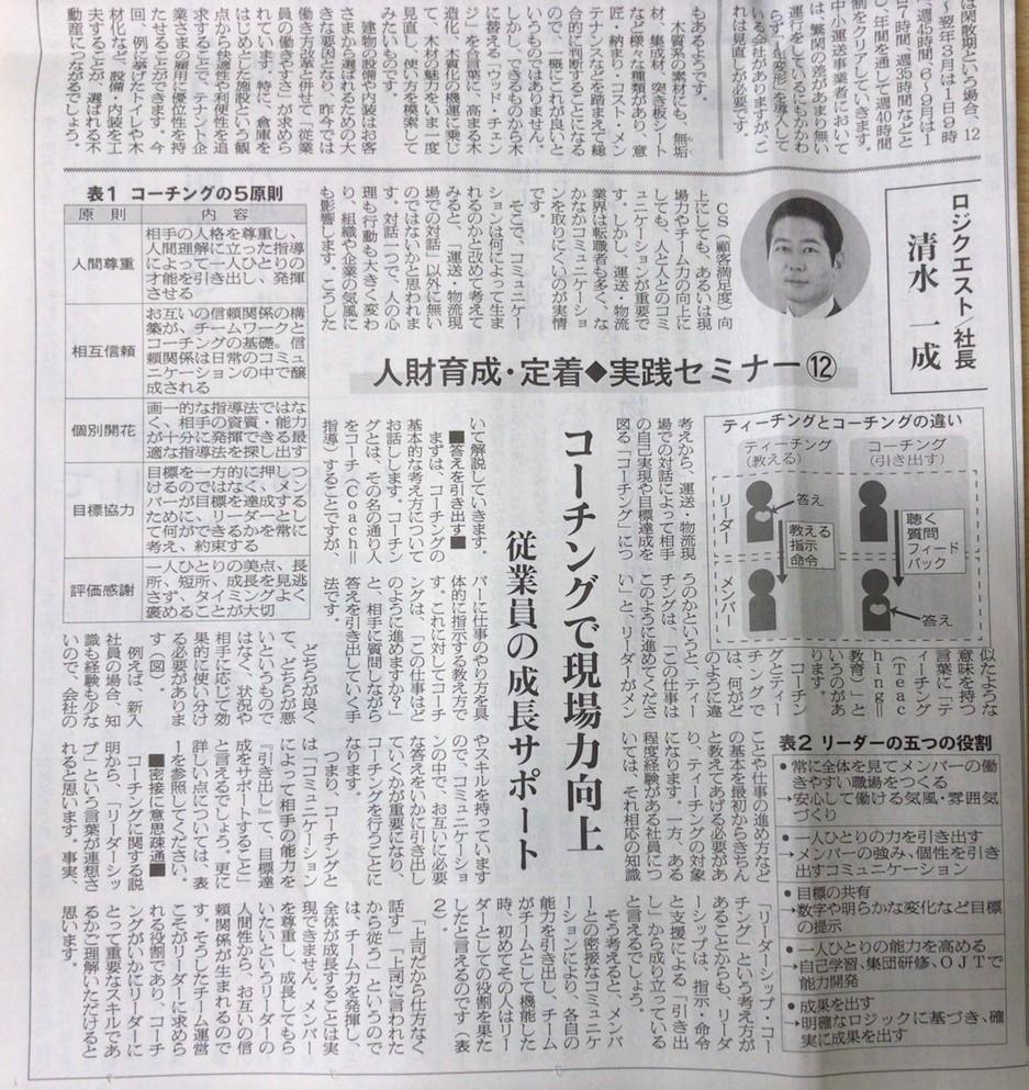 物流ニッポン 連載記事「人財育成・定着◆実践セミナー⑫ コーチングで現場力向上」
