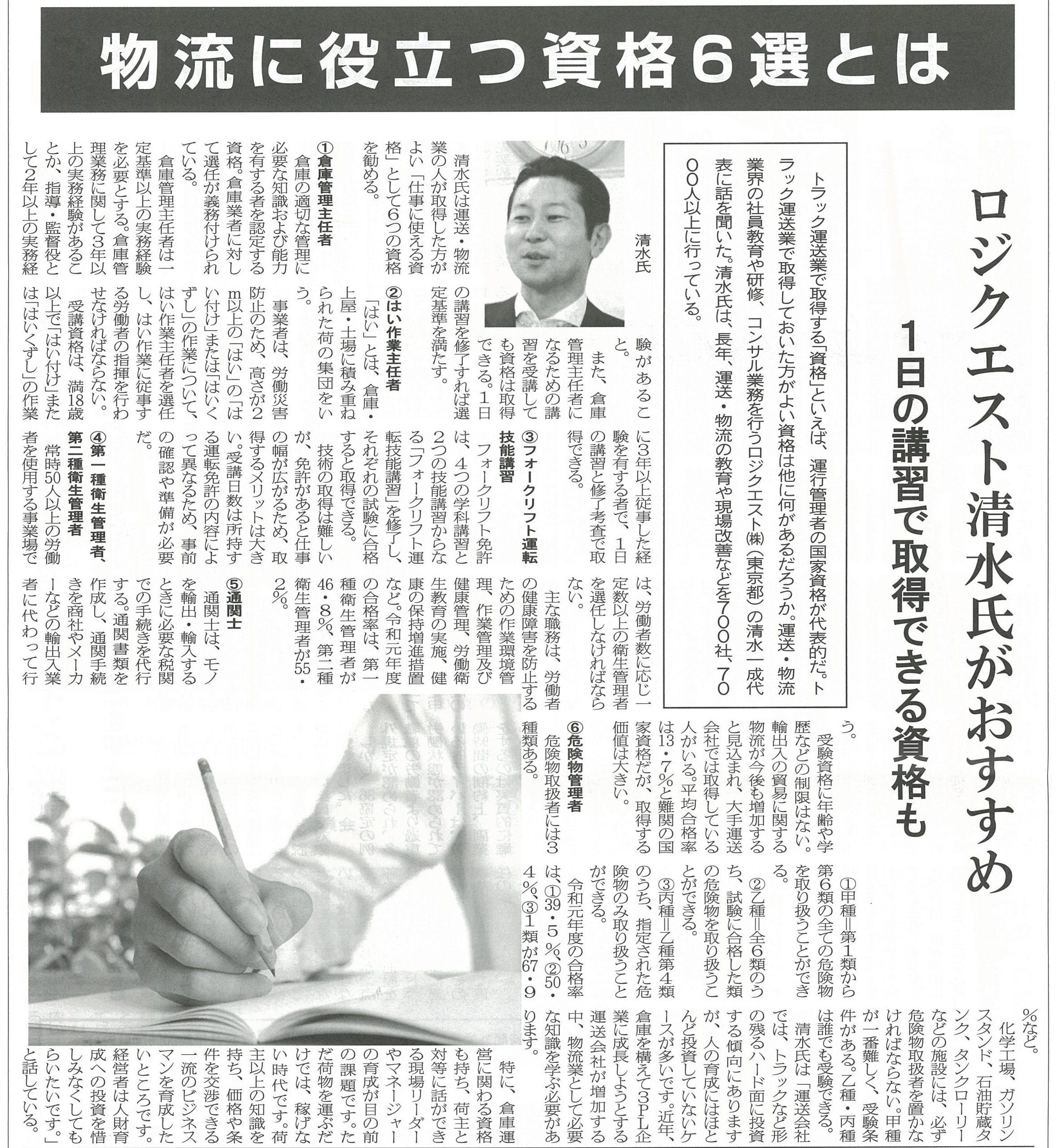 トラック情報社 物流新時代12月7日号掲載「ロジクエスト清水氏がおすすめ 物流に役立つ資格6選とは」
