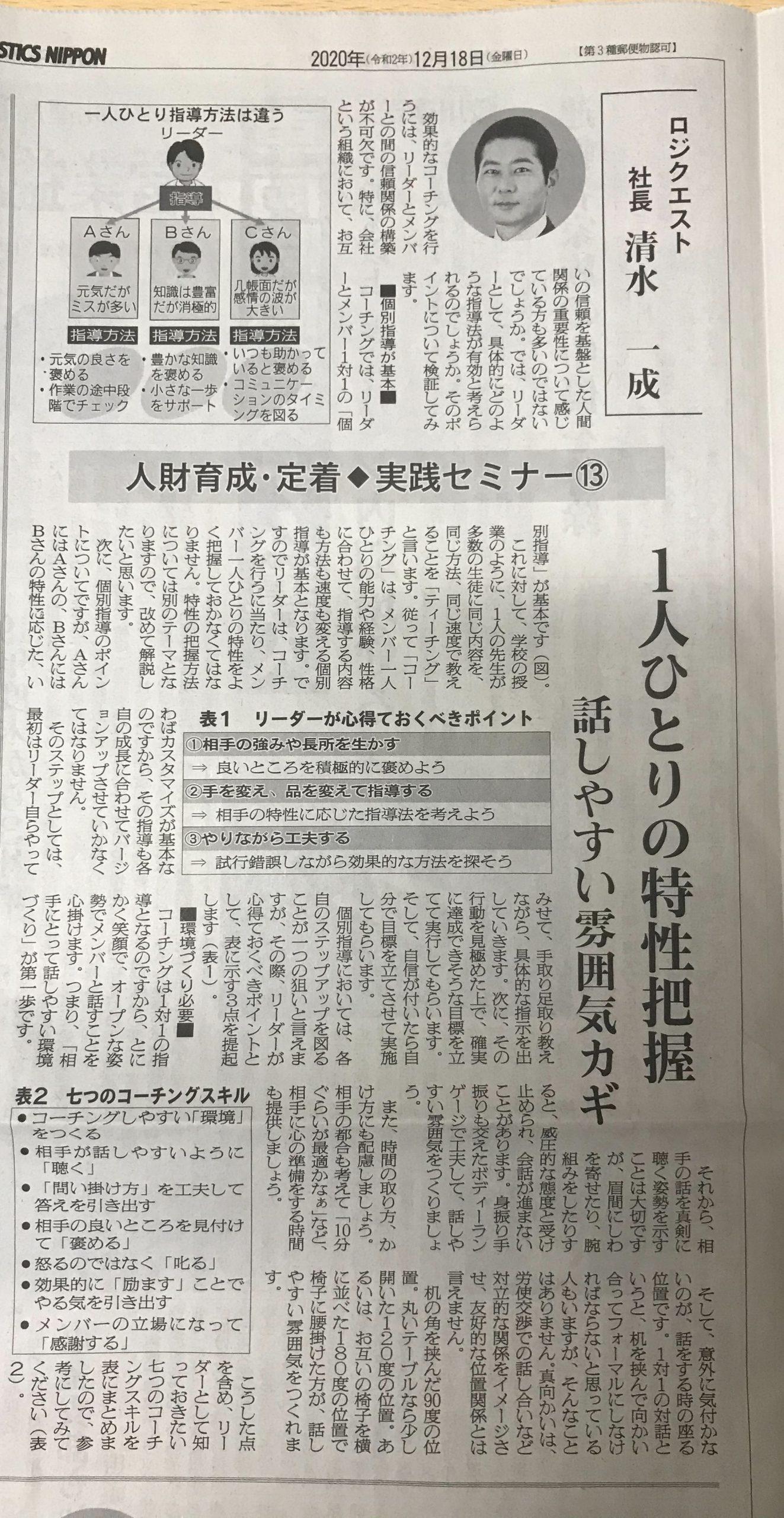 物流ニッポン 連載記事「人財育成・定着◆実践セミナー⑬ コーチング 1人ひとりの特性把握 話しやすい雰囲気がカギ」
