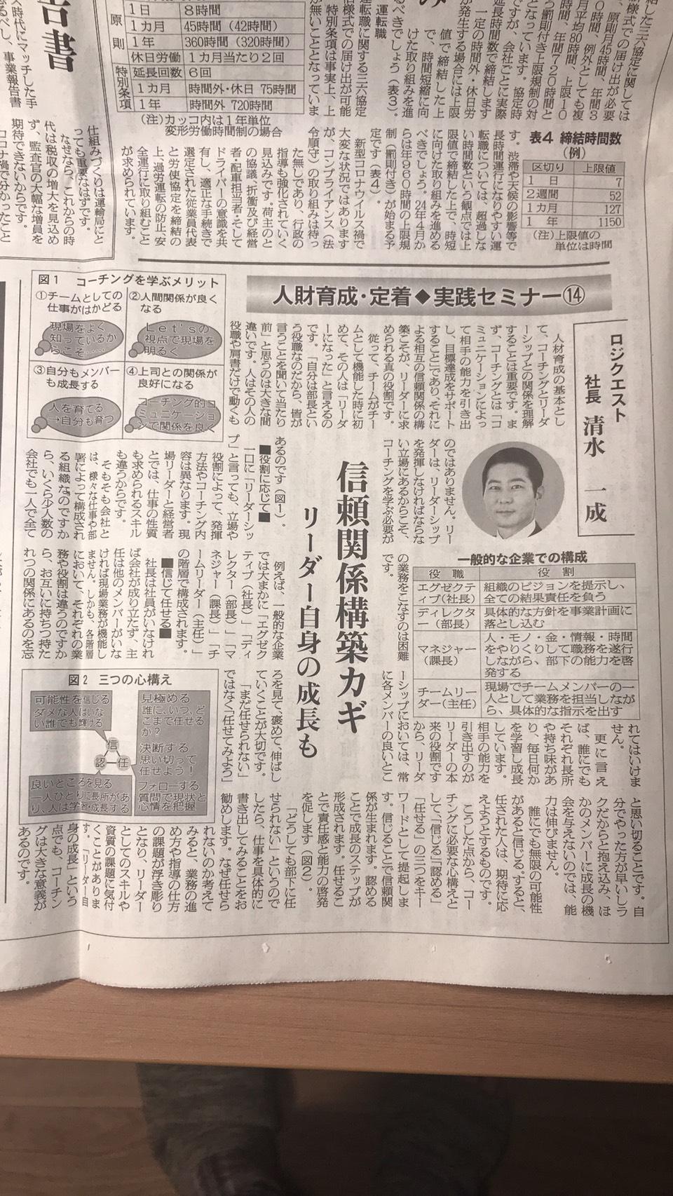 物流ニッポン 連載記事「人財育成・定着◆実践セミナー⑭ コーチング 信頼関係構築カギ リーダー地自身の成長も」
