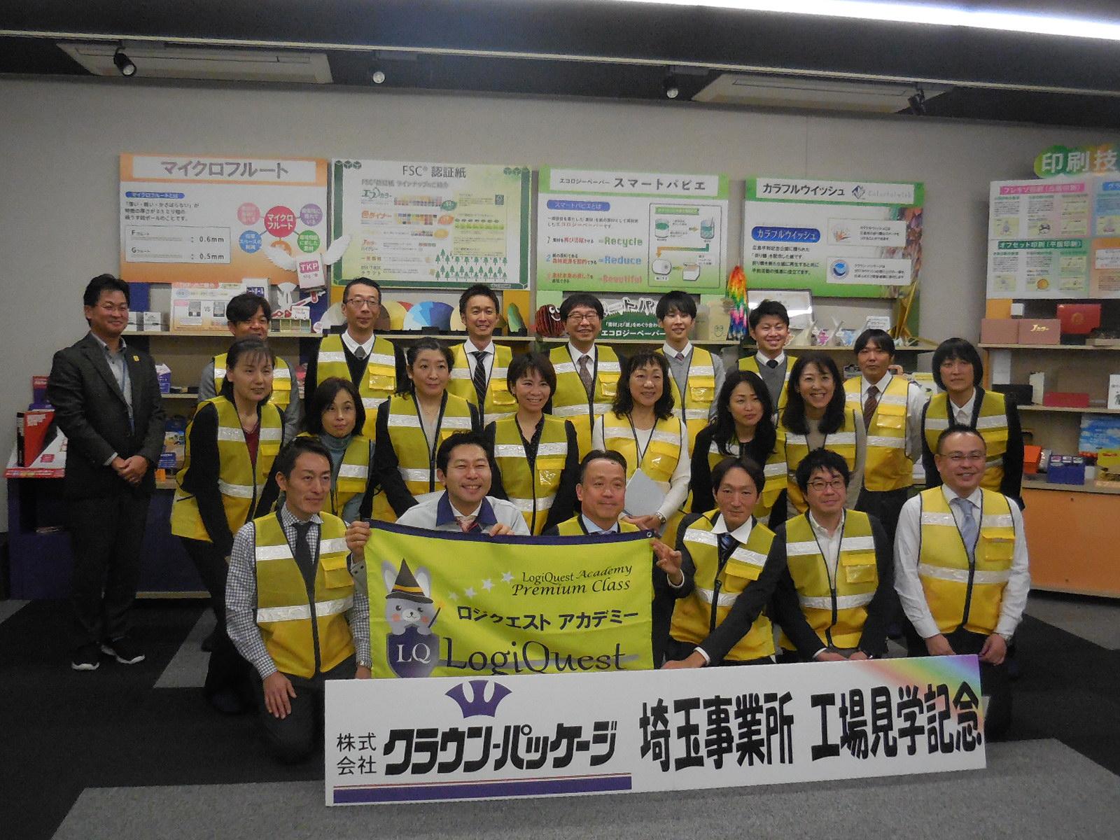 第7回 物流施設見学会 クラウンパッケージ埼玉事業所