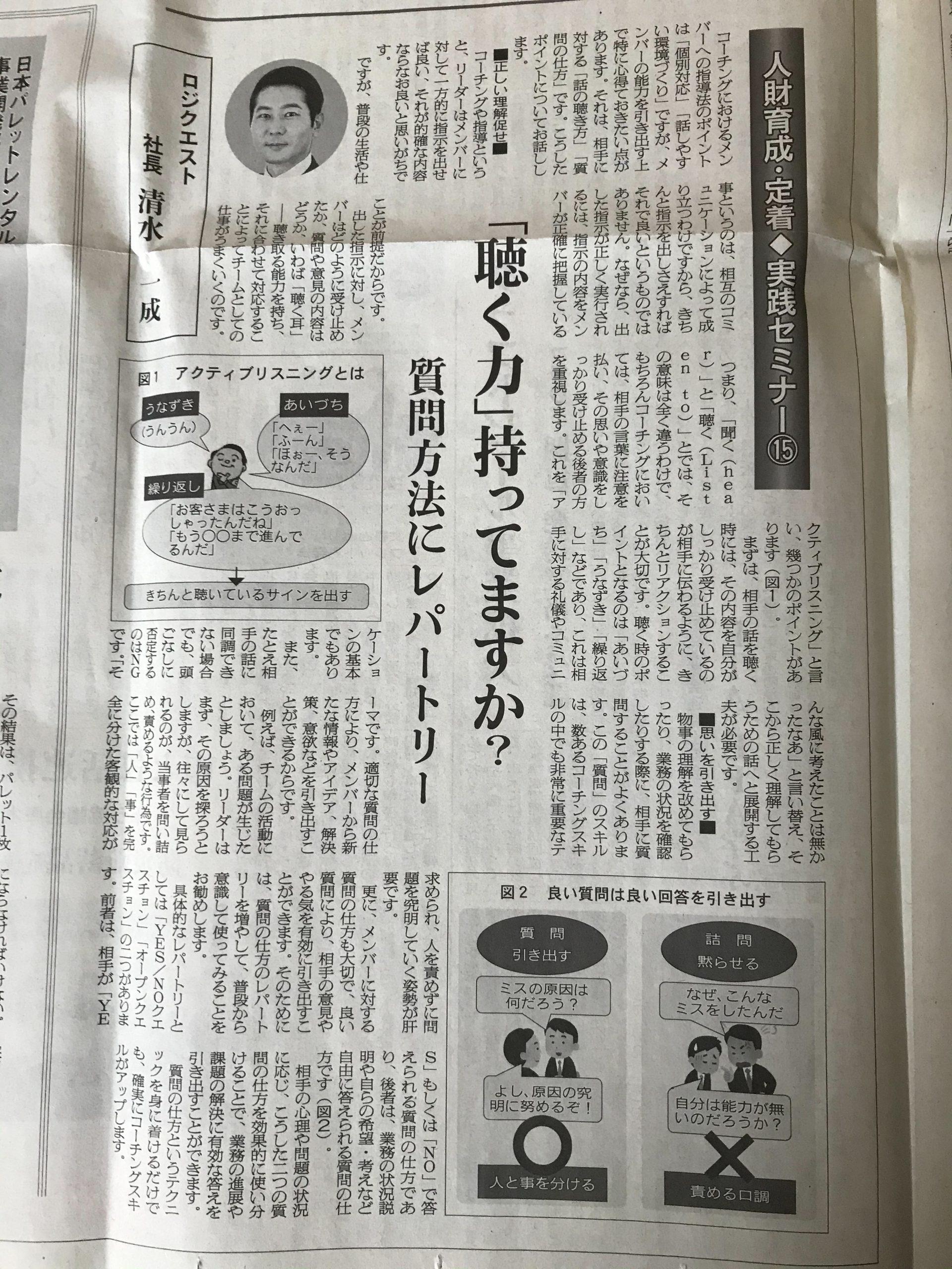 物流ニッポン 連載記事「人財育成・定着◆実践セミナー⑮ コーチング 聴く力 持っていますか?」