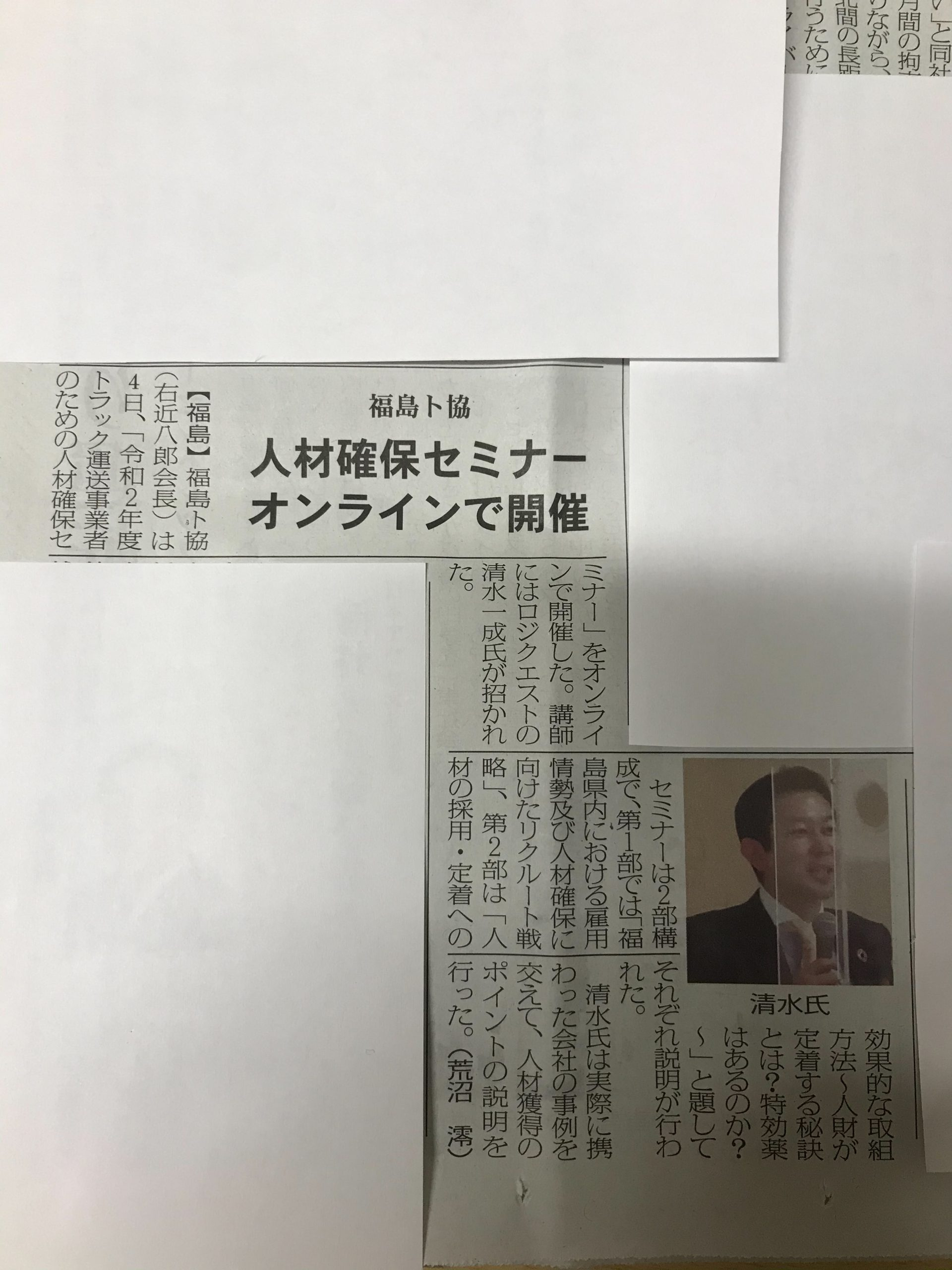 物流ウィークリー 掲載「福島県トラック協会」トラック運送事業者のための人材確保セミナー リアル&ZOOMオンラインセミナー