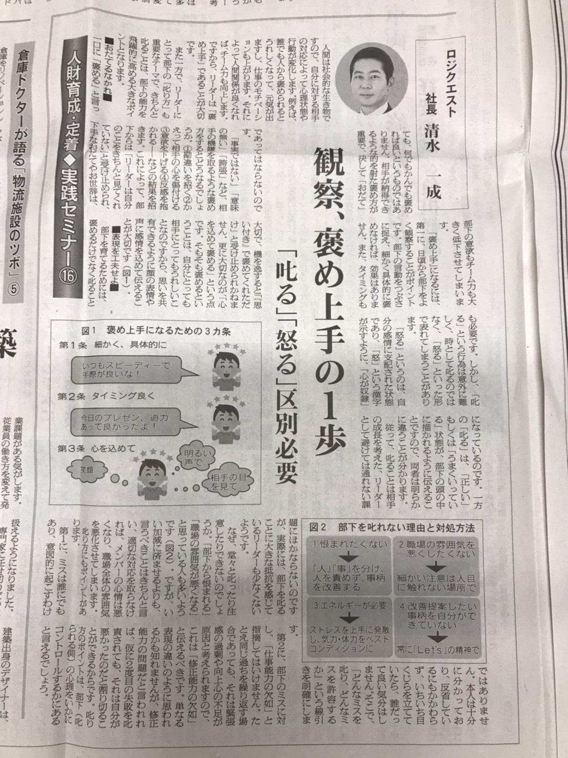 物流ニッポン 連載記事「人財育成・定着◆実践セミナー⑯ コーチング 観察、褒め上手の1歩」