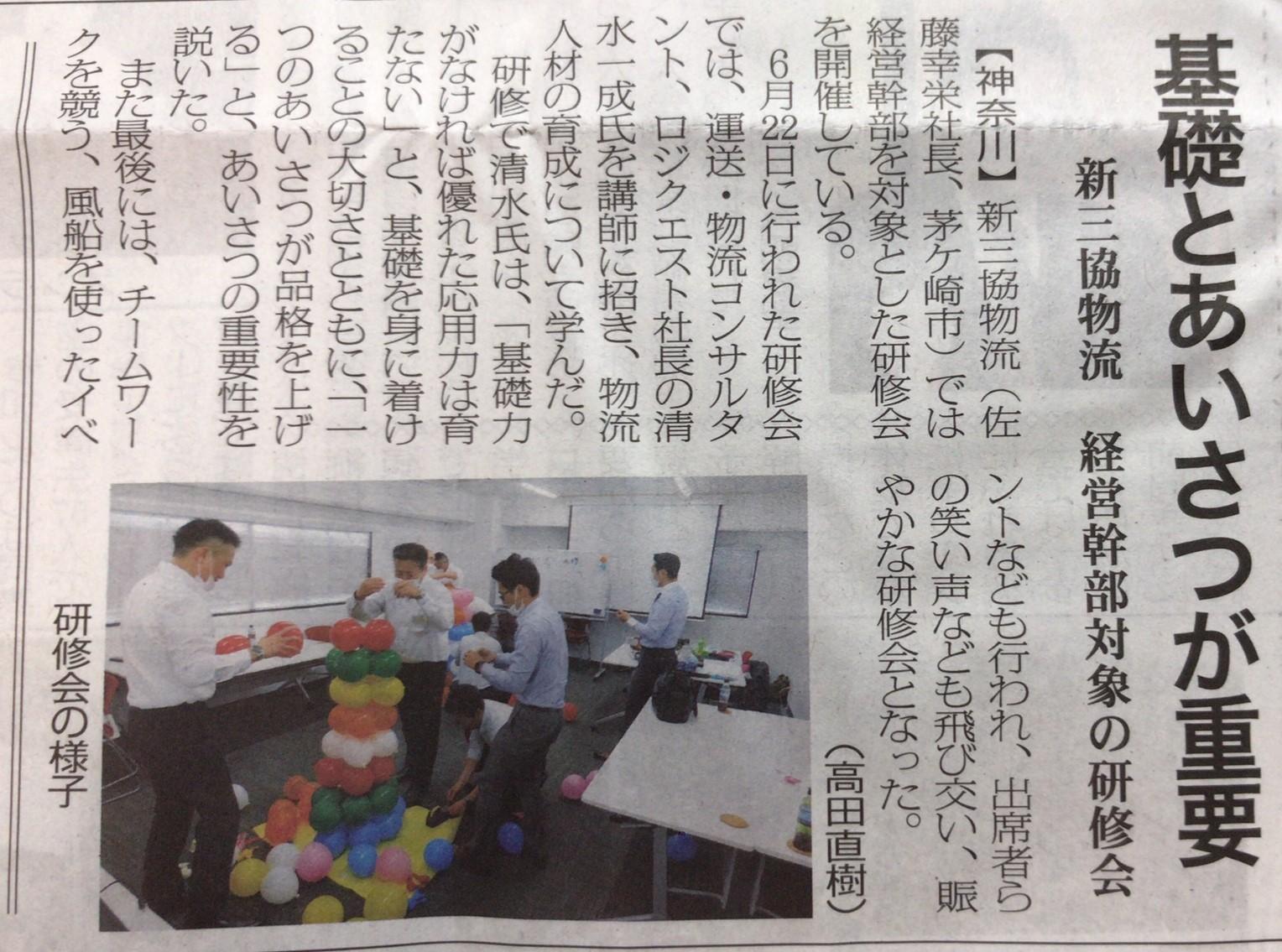 物流weekly掲載 新三協物流㈱ 物流管理者人財育成研修(部長・課長クラス)